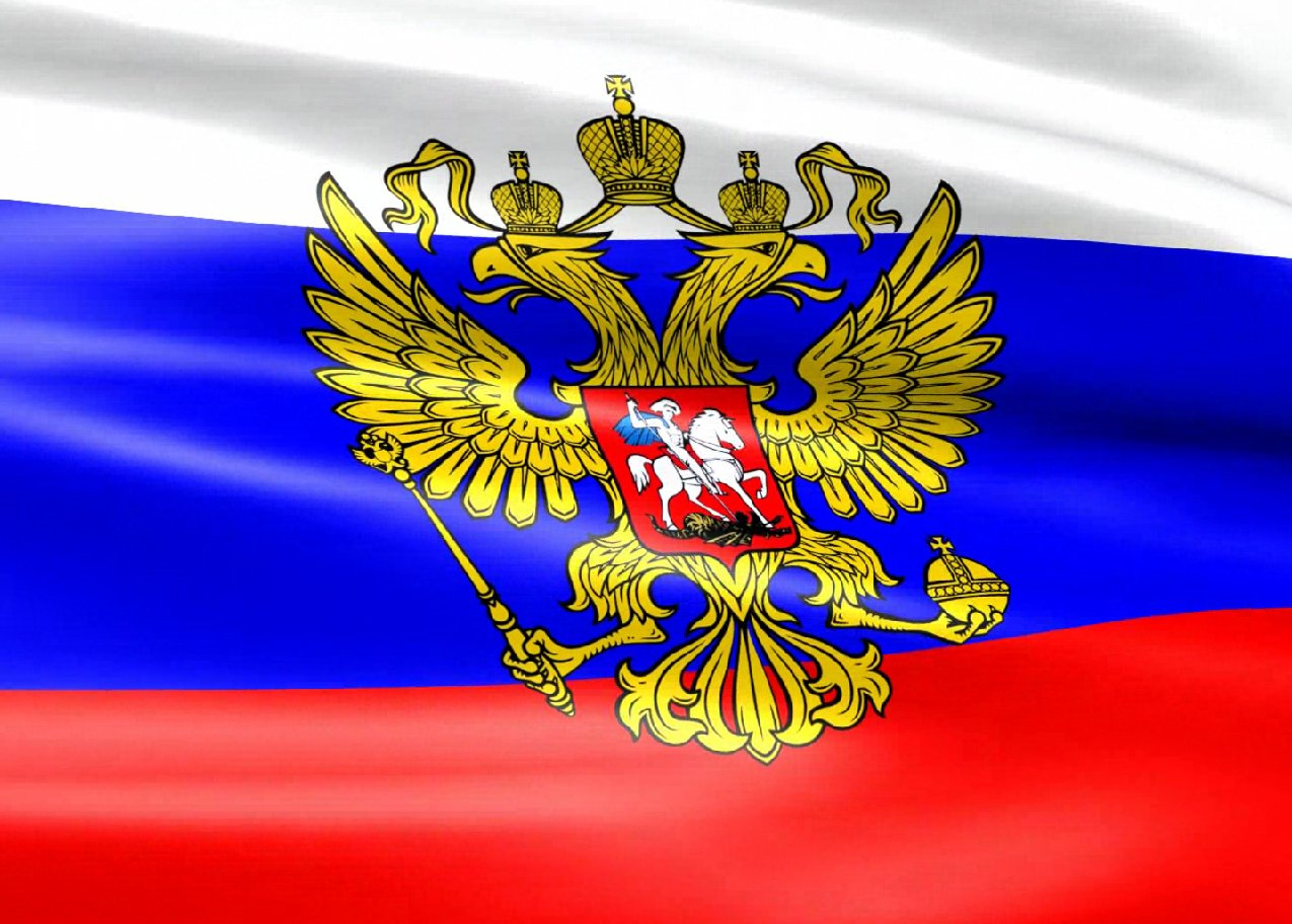 картинки флага с гербом россии